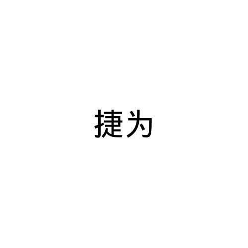 福建捷为信息科技有限公司