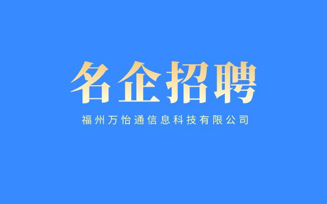 【名企招聘】福州万怡通信息科技有限公司诚聘人事专员