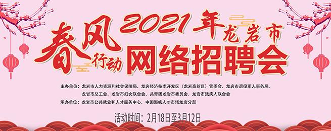 """关于举办2021年龙岩市""""春风行动—海西"""