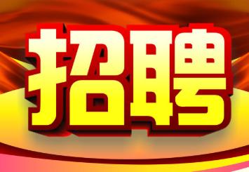 直接入编!福建龙岩长汀县公开招聘医技人员30人公告(5月14